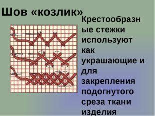 Крестообразные стежки используют как украшающие и для закрепления подогнутого