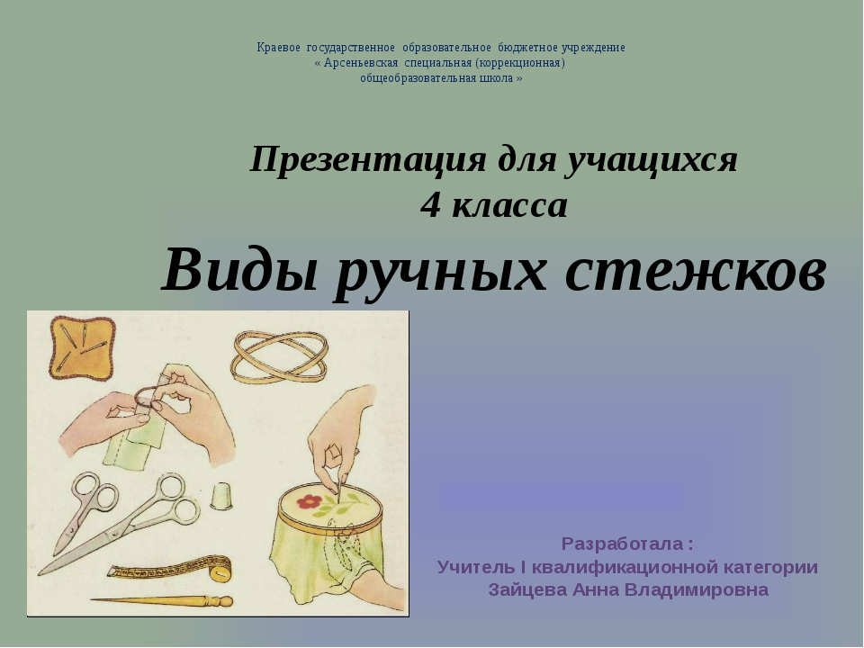Краевое государственное образовательное бюджетное учреждение « Арсеньевская с...