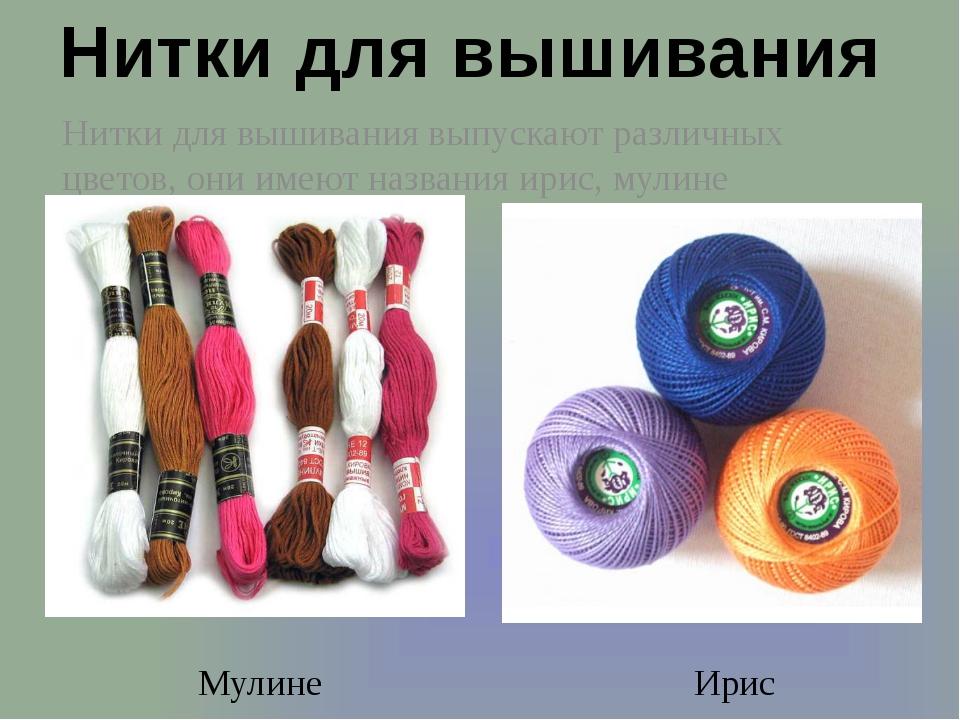 Мулине Ирис Нитки для вышивания выпускают различных цветов, они имеют назван...