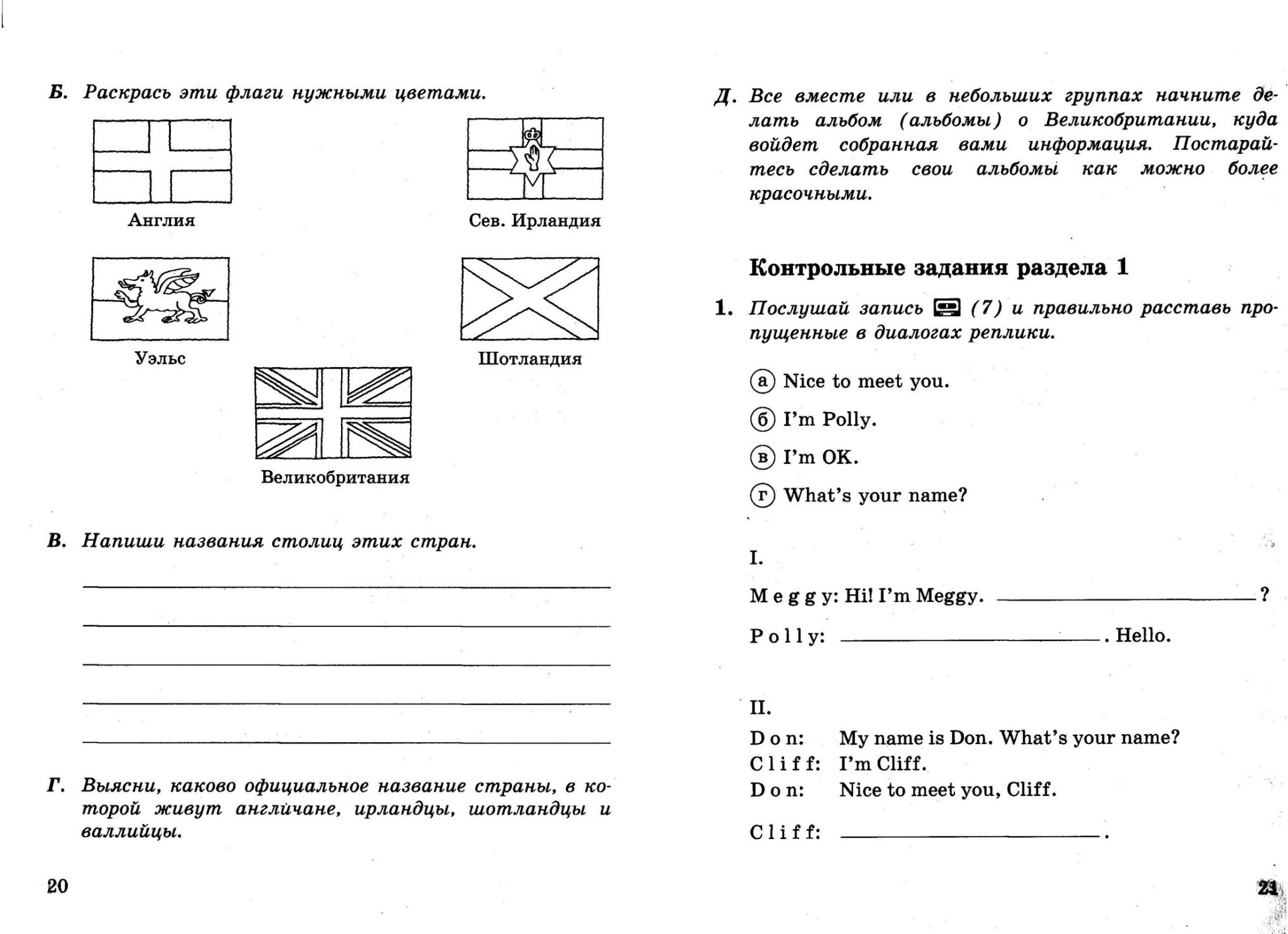 D:\Рабочая тетрадь\Рабочая тетрадь №1\1 РАЗДЕЛ (1-6 урок)\10012.jpg