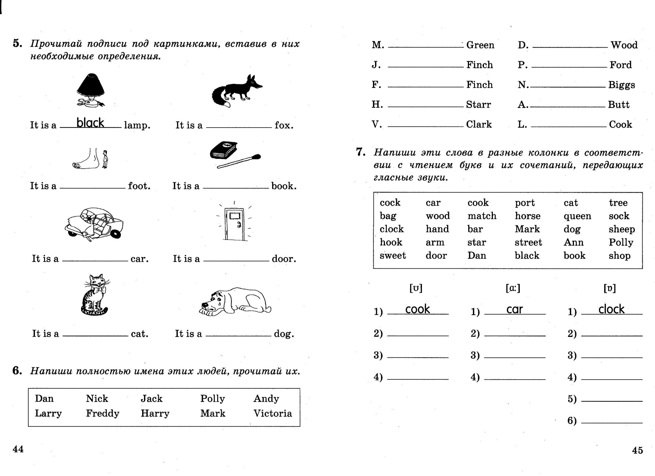 D:\Рабочая тетрадь\Рабочая тетрадь №1\2 РАЗДЕЛ (7-12 урок)\10011.jpg