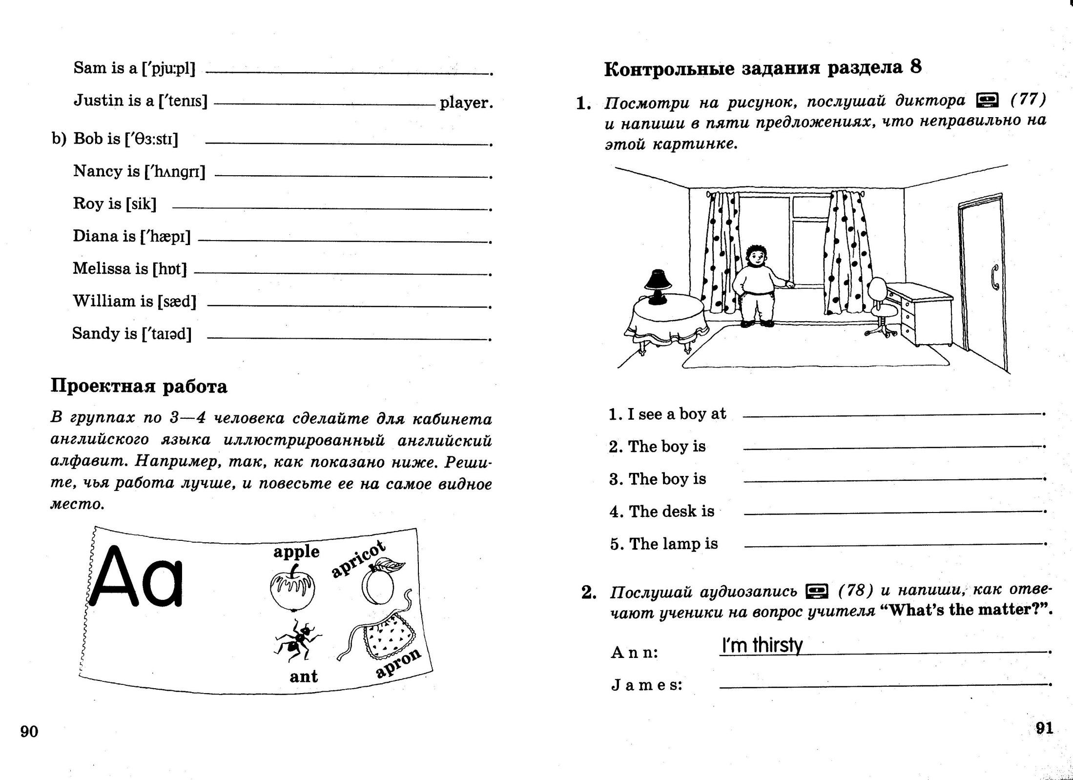 D:\Рабочая тетрадь\Рабочая тетрадь №2\8 РАЗДЕЛ (43-48) урок)\10011.jpg