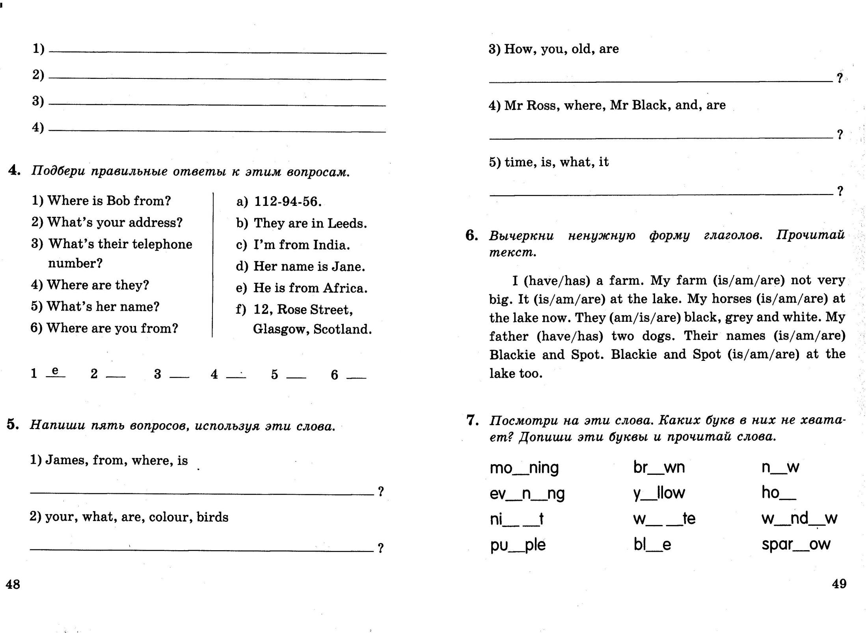 D:\Рабочая тетрадь\Рабочая тетрадь №2\6 РАЗДЕЛ (31-36) урок)\10010.jpg