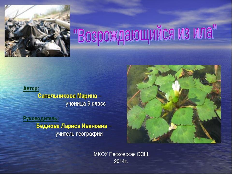 Автор: Сапельникова Марина – ученица 9 класс Руководитель: Беднова Лариса Ива...