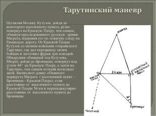 Оставляя Москву, Кутузов, дойдя до некоторого населенного пункта, резко повер
