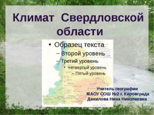 Климат Свердловской области Учитель географии МАОУ СОШ №2 г. Кировграда Данил