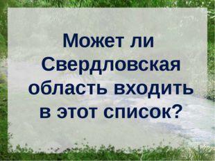 Может ли Свердловская область входить в этот список?