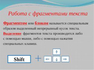 Работа с фрагментами текста Фрагментом или блоком называется специальным обр