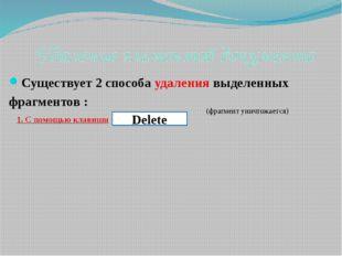Удаление элементов документа Существует 2 способа удаления выделенных фрагме