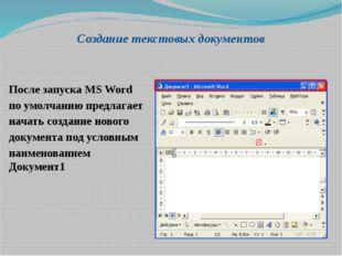 Создание текстовых документов После запуска MS Word по умолчанию предлагает н