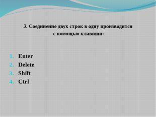 3. Соединение двух строк в одну производится с помощью клавиши: Enter Delete