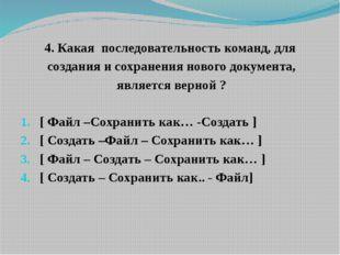 4. Какая последовательность команд, для создания и сохранения нового документ