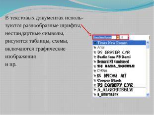В текстовых документах исполь- зуются разнообразные шрифты, нестандартные сим