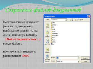 Сохранение файлов-документов Подготовленный документ (или часть документа) н