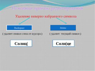 Основные приемы редактирования Удаление неверно набранного символа ( удаляет