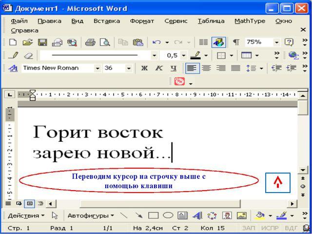 Переводим курсор на строчку выше с помощью клавиши