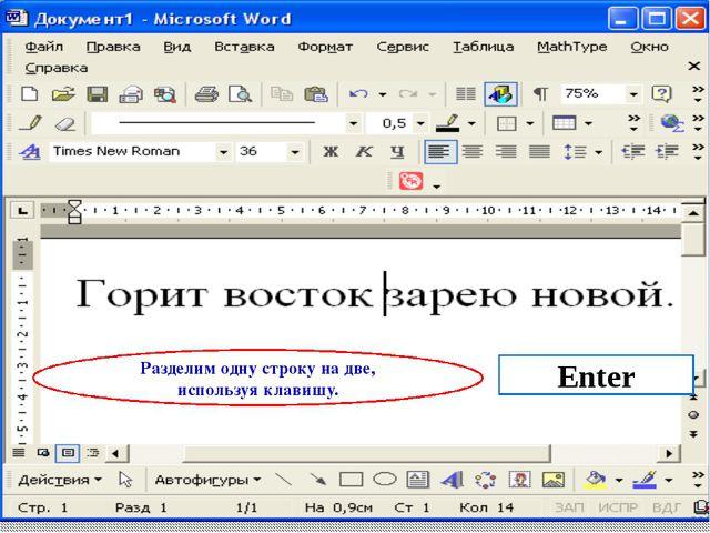 Enter Разделим одну строку на две, используя клавишу.