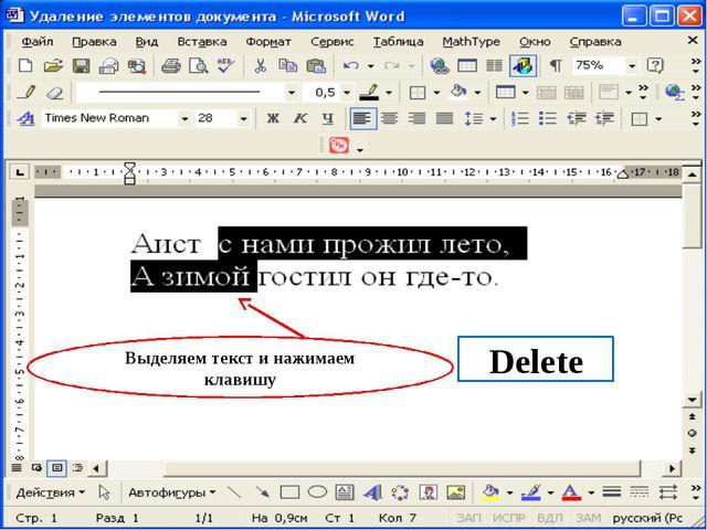 Delete Выделяем текст и нажимаем клавишу