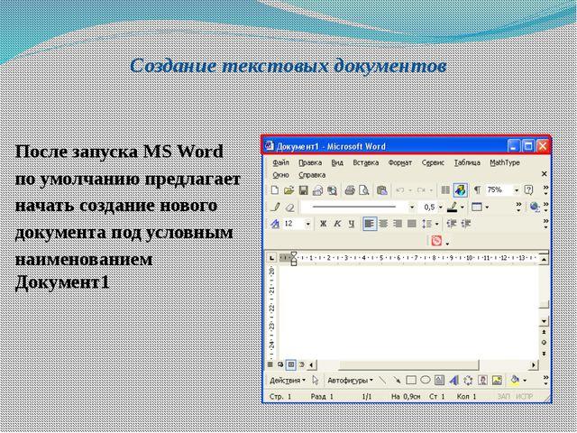 Создание текстовых документов После запуска MS Word по умолчанию предлагает н...
