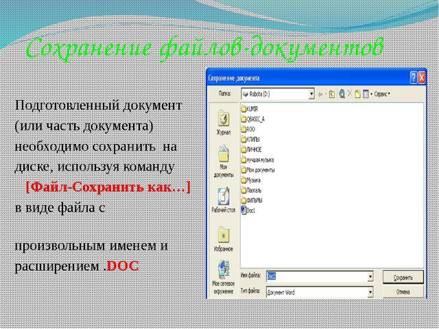 Сохранение файлов-документов Подготовленный документ (или часть документа) н...