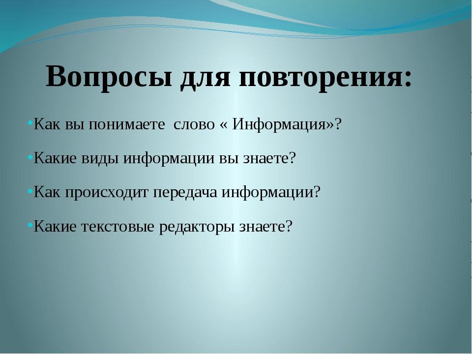 Вопросы для повторения: Как вы понимаете слово « Информация»? Какие виды инфо...