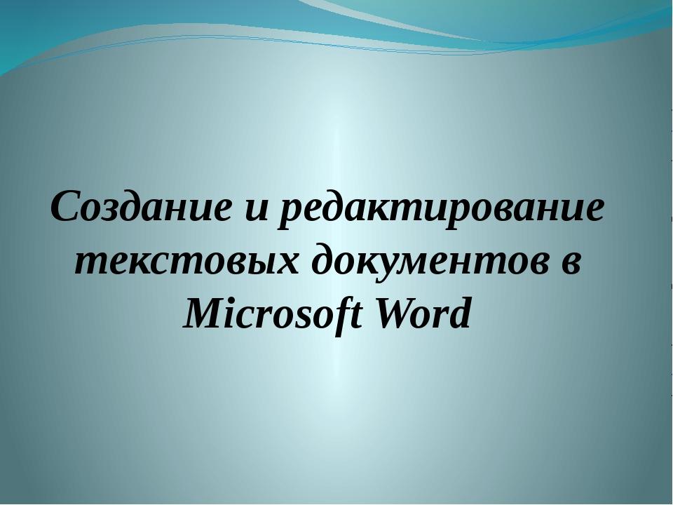 Создание и редактирование текстовых документов в Microsoft Word