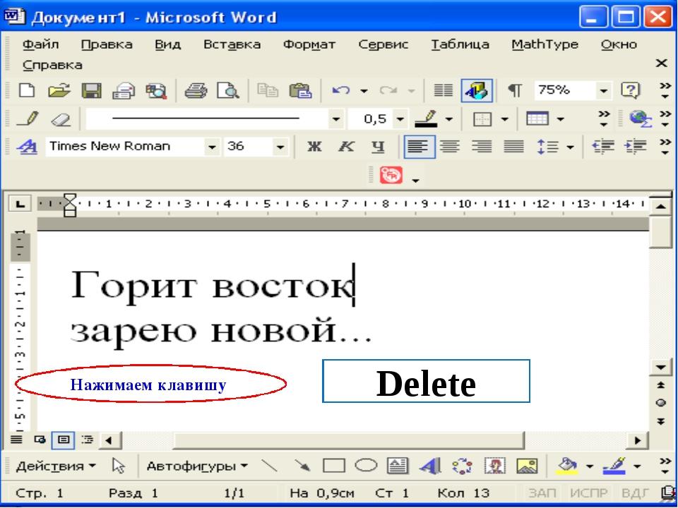 Delete Нажимаем клавишу
