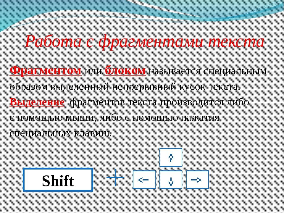 Работа с фрагментами текста Фрагментом или блоком называется специальным обр...