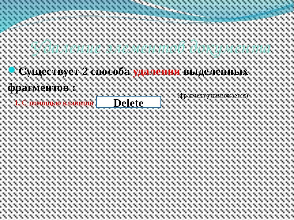 Удаление элементов документа Существует 2 способа удаления выделенных фрагме...