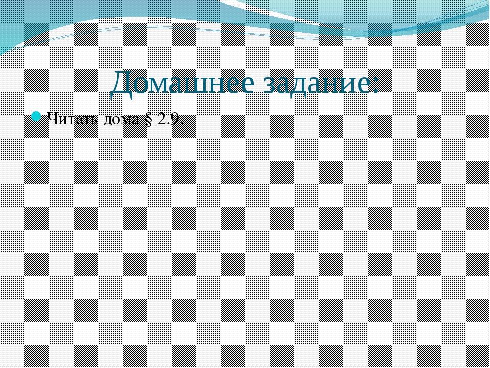 Домашнее задание: Читать дома § 2.9.