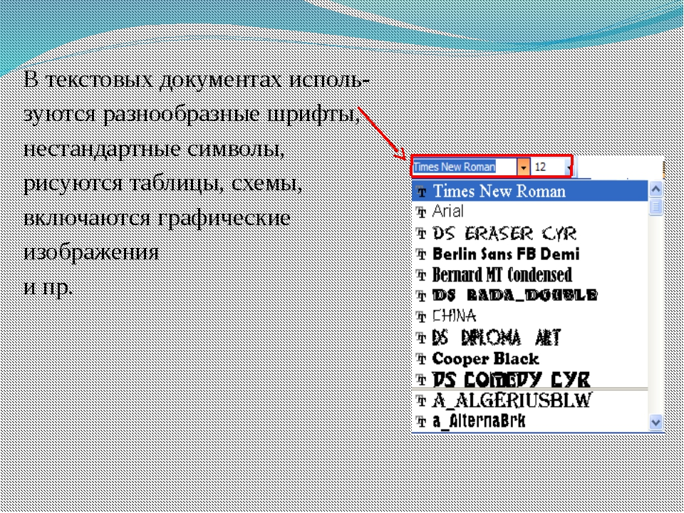 В текстовых документах исполь- зуются разнообразные шрифты, нестандартные сим...