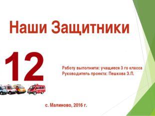 Работу выполнили: учащиеся 3 го класса Руководитель проекта: Пешкова З.П. с.