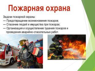 Задачи пожарной охраны: — Предотвращение возникновения пожаров; — Спасение лю