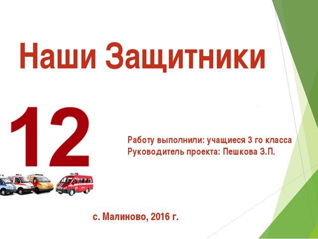 Работу выполнили: учащиеся 3 го класса Руководитель проекта: Пешкова З.П. с....