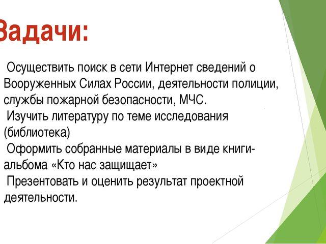 Осуществить поиск в сети Интернет сведений о Вооруженных Силах России, деяте...