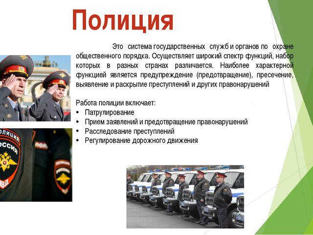 Это системагосударственных службиоргановпо охране общественного порядка....