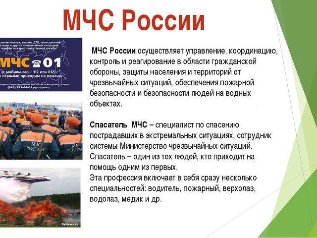 МЧС России осуществляет управление, координацию, контроль и реагирование в о...