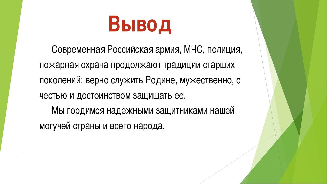 Современная Российская армия, МЧС, полиция, пожарная охрана продолжают традиц...