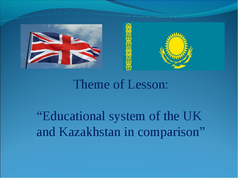 """Theme of Lesson: """"Educational system of the UK and Kazakhstan in comparison"""""""