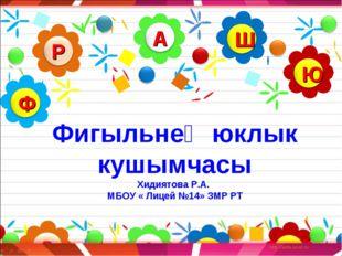 Фигыльнең юклык кушымчасы Хидиятова Р.А. МБОУ « Лицей №14» ЗМР РТ