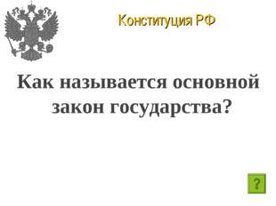 Конституция РФ Как называется основной закон государства?