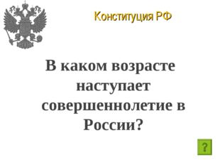 Конституция РФ В каком возрасте наступает совершеннолетие в России?