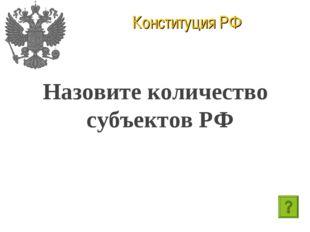 Конституция РФ Назовите количество субъектов РФ