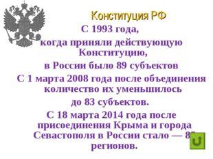 Конституция РФ С 1993 года, когда приняли действующую Конституцию, в России б