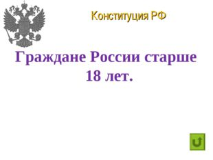 Конституция РФ Граждане России старше 18 лет.