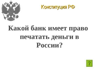Конституция РФ Какой банк имеет право печатать деньги в России?