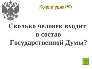 Конституция РФ Сколько человек входит в состав Государственной Думы?