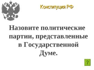 Конституция РФ Назовите политические партии, представленные в Государственной