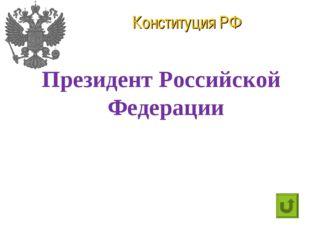 Конституция РФ Президент Российской Федерации