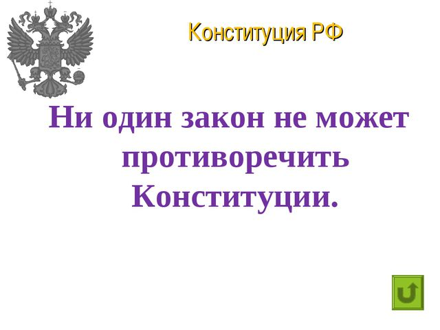 Конституция РФ Ни один закон не может противоречить Конституции.